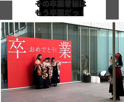 「入学・卒業式フォトパネル」デビューキャンペーン