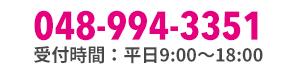 0489943351