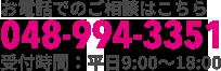 受付時間:平日9:00〜18:00
