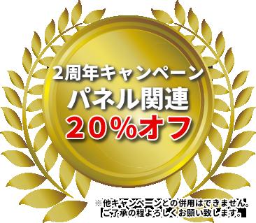2周年キャンペーン/パネル関連 20%オフ